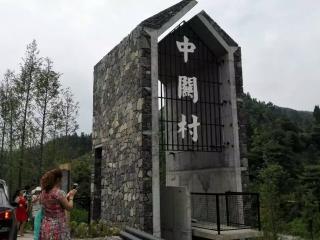 贵州省遵义市桐梓县中关村美丽乡村建设