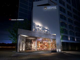 唐庄艺术酒店