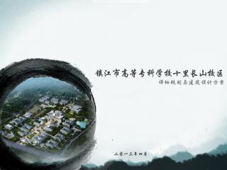 多高層住宅及別墅建筑方案規劃設計