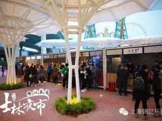 锦江乐园士林夜市