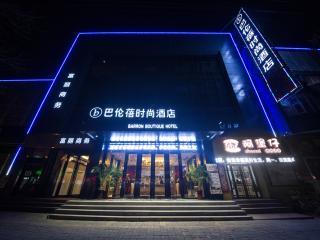 巴伦蓓时尚酒店(东关大街店)