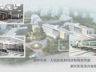 资阳市第一人民医院新区医院室内装修设计