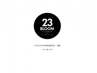 23bloom花店SI