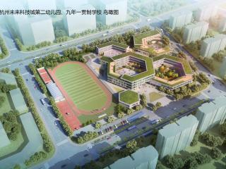 杭州科技未来城第二中学、幼儿园