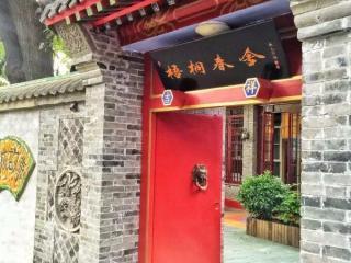 """北京怀柔慕田峪村""""长城故事""""精品民宿酒店"""